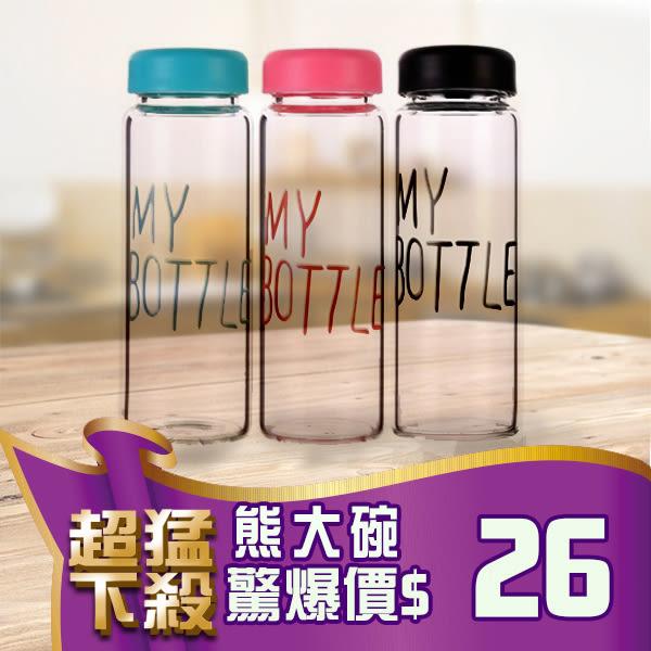 B148 MY BOTTLE 韓風 隨身瓶 韓國 隨身杯 杯子 透明 韓劇 水杯 創意 便攜 帶蓋 泡茶 隨手杯
