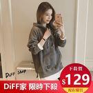 ⭐【DIFF】新款寬鬆中長款連帽內刷毛 ...