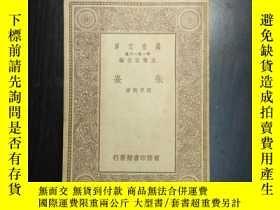 二手書博民逛書店私藏好品罕見《朱熹》 周予同著 1929年初版 道林紙印Y260