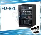 黑熊館 防潮家 FD-82C 電子防潮箱 84L 五年保固 免運費 台灣製造
