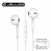JELLICO JEE-X5S-WT 線控入耳式耳機 白色