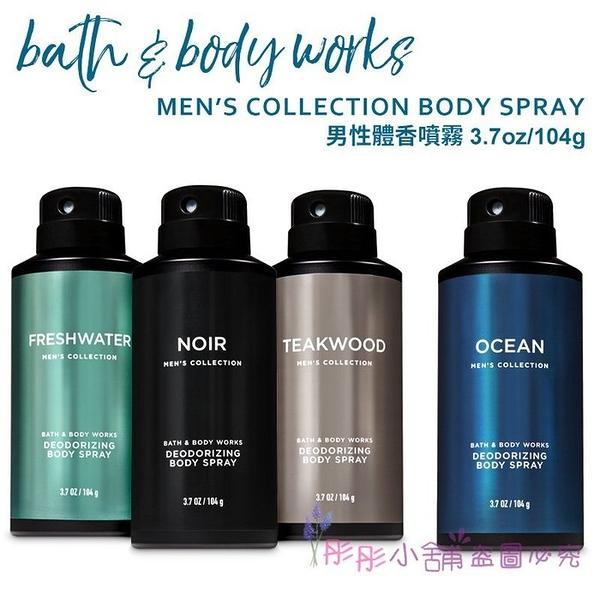 Bath & Body Works 男性體香噴霧 3.7oz(104g) BBW【彤彤小舖】
