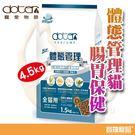 寵愛物語doter 腸胃保健/ 體態管理專用 貓飼料 4.5KG【寶羅寵品】
