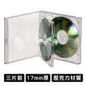壓克力光碟收納盒 CD盒 三片裝 光碟盒 厚度17mm 壓克力 光碟收納盒 DVD盒