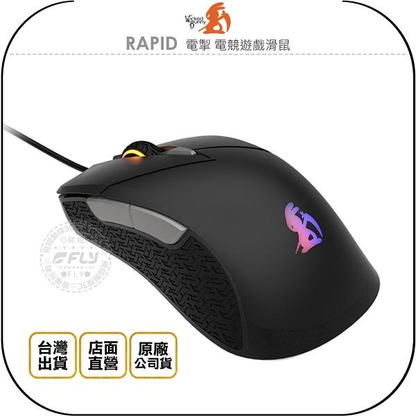 《飛翔無線3C》Wicked Bunny 威克邦尼 RAPID 電掣 電競遊戲滑鼠◉公司貨◉16000 CPI高解析度