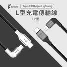 j5create Type-C 轉Lightning 充電傳輸線L 型1.2 米 MFi 認證 不彈窗 18W 快充線 充電線 耐折編織線