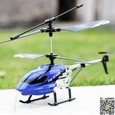 遙控飛機 合金遙控飛機耐摔直升機充電動男孩兒童模型玩具飛機無人機飛行器T