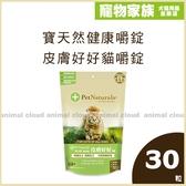 寵物家族-PetNaturals 寶天然健康嚼錠-Hairball 皮膚好好貓嚼錠30粒