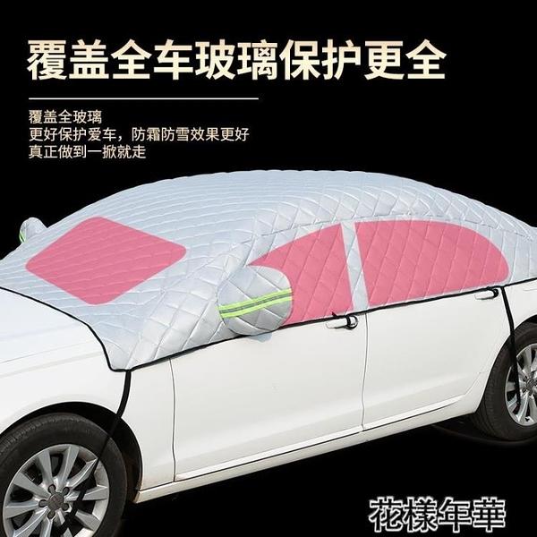 防冰雹汽車車衣半罩半截半身防塵防曬防雨加厚棉被迷彩玻璃全覆蓋 快速出貨YJT