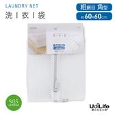 均一價99元 x免運!  粗網方型洗衣袋60*60㎝【3入組】