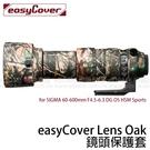 easy Cover Lens Oak ...