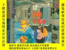二手書博民逛書店中國人賺錢的金點子罕見w@%&13188 馬金章 海天出版社 出