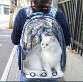 寵物外出包 林之堡寵物背包外出貓咪背包狗狗背包便攜式雙肩包太空艙TW【快速出貨八折搶購】