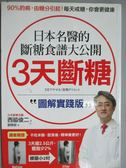 【書寶二手書T1/養生_KNR】日本名醫的斷糖食譜大公開-3天斷糖圖解實踐版_西脇俊二