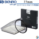 ★百諾展示中心★BENRO百諾 SD UV ULCA WMC UV保護鏡-77mm
