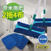 【VICTORY】奈米魔術拖把(2拖4布)