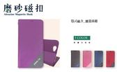 HTC Desire 10 lifestyle 5.5 磨砂紋 隱形磁吸 軟殼保護套 側掀皮套 手機支架