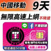 中國移動 9天無限4G高速上網 不降速  FB/LINE直接用 贈送當地通話50分鐘 (香港/澳門也可以使用)