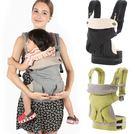 【現貨+預購】新款美國360嬰兒揹巾多功能純棉四式360嬰兒揹帶