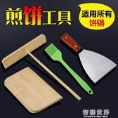 煎餅果子工具竹蜻蜓竹刮子刮板耙子家用雞蛋餅攤煎餅工具烙餅神器 智聯世界