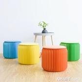 十八紙創意家具矮凳摺疊沙發邊凳小戶型圓柱凳子設計師客廳時尚ATF 青木铺子