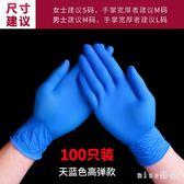 一次性乳膠清洗廚房手套橡膠塑膠膠皮高彈款防水加厚100只裝 js8902『miss洛羽』