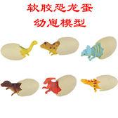 兒童軟膠恐龍蛋玩具仿真霸王龍三角龍幼崽蛋殼模型玩具 兒童玩具 動物模型 仿真模型
