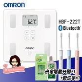 HBF-222T 贈米家電動牙刷+乾洗手 歐姆龍藍芽體脂計【醫妝世家】