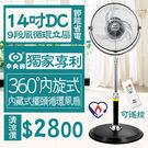 【狐狸跑跑】台灣製中央牌 14吋DC節能...