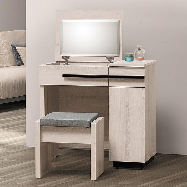 【森可家居】瑪爾斯2.7尺掀鏡台(含椅) 9HY50-03 梳妝台 化妝台 木紋質感 台灣製造 MIT