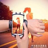 運動手機臂套手腕手機包跑步臂包男女通用健身騎行手腕帶蘋果華為 科炫數位