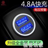 第一衛車載充電器手機車充USB快充汽車用多功能點煙器插頭一拖二 『極客玩家』