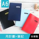 珠友 BC-20950 A6/50K 月計劃+筆記/記事本/手帳/手札/行事曆(109.9~110.9)