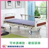 【贈好禮】耀宏電動病床 三馬達電動床 YH322 電動護理床 電動醫療床 三馬達電動病床 好禮四重送