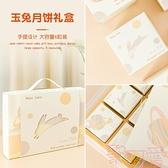 中秋蛋黃酥月餅禮盒包裝盒子高檔 創意玉兔鏤空喜餅雙層空盒6粒裝【聚可愛】