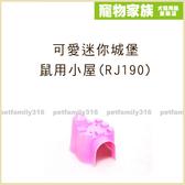 寵物家族-可愛迷你城堡鼠用小屋(RJ190)各顏色