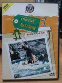 挖寶二手片-J18-038-正版DVD*電影【急流探險(Discovery)】-