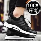 夏季內增高男鞋10cm運動鞋韓版休閒鞋內增高板鞋男士隱形增高8cm 3C優購