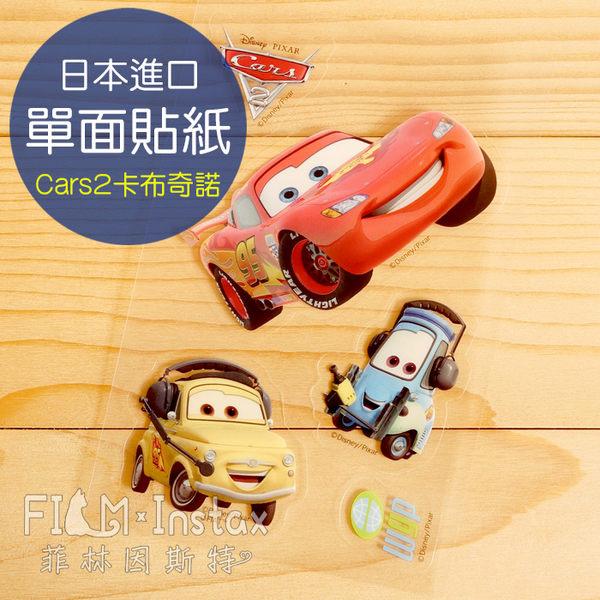 菲林因斯特《Cars 2 卡布奇諾貼紙》日本進口 迪士尼 汽車總動員 透明底 貼紙 閃電麥坤