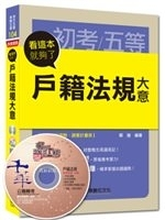 二手書博民逛書店《地方五等、身障五等:戶籍法規大意看這本就夠了》 R2Y ISBN:9863159212
