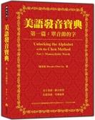 (二手書)美語發音寶典-第一篇:單音節的字(本書包含作者親錄解說及標準美語發音..
