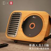 CD機 巫單曲人生壁掛便攜式復古CD機藍芽音箱一體機創意家用光盤播放器 城市科技旗艦店 DF