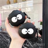 煤炭精靈 煤球 Airpods pro/ Airpods2 蘋果耳機 創意 可愛 矽膠保護套 附掛勾 防摔套 立體 收納盒