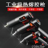 熱熔膠槍多功能交電熱電容融速萬能可調溫塑膠棒棒機加熱能溶膠搶   color shop220v