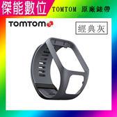 TOMTOM SPARK RUNNER 3 ADVENTURER 探險者 原廠錶帶【經典灰】寬版(L)