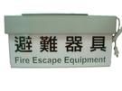 雕刻面板 小型LED型避難器具燈.指示燈.方向燈.避難燈(維修保固兩年)