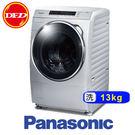 國際牌 PANASONIC NA-V130DW 13kg 滾筒式 洗衣機 合金鋼板 ECONAVI系列 ※運費另計(需加購)