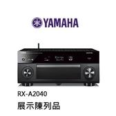 【出清陳列品+24期0利率】YAMAHA RX-A2040 頂級 9.2聲道 環繞擴大機 公司貨