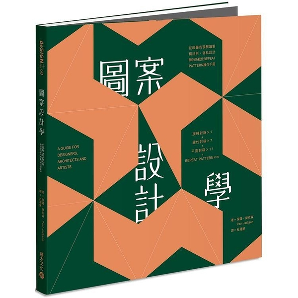 圖案設計學:從視覺表現解讀對稱法則,寫給設計師的系統化Repeat Patter