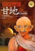【雙11搶優惠】印度聖雄:甘地